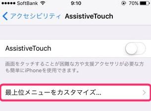 iPhoneのカメラ音とスクリーンショット音を無音化する設定