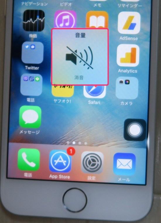 iPhoneのAssistiveTouch機能を使った無音化設定