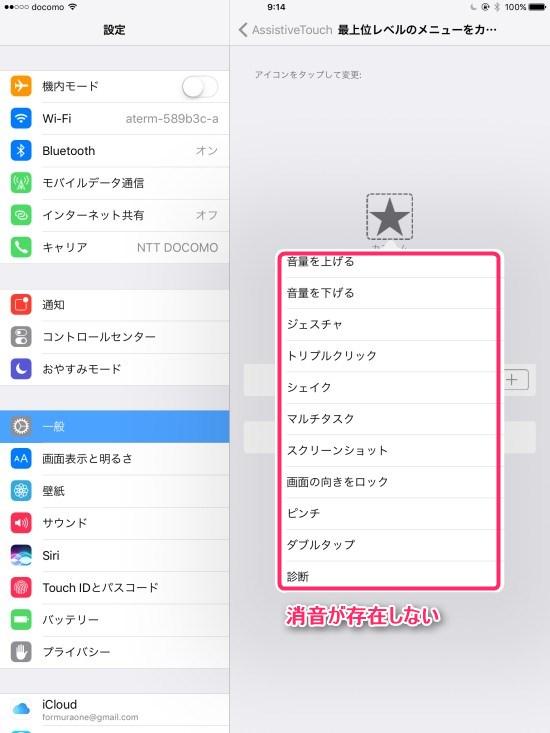 iPadではスクリーンショット音の無音化裏技設定はできず