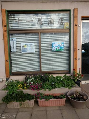 青ヶ島の唯一のお店である十一屋酒店
