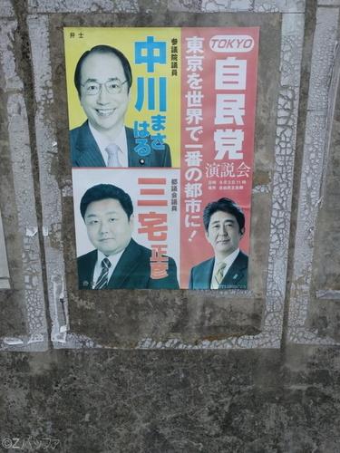 青ヶ島の選挙ポスター