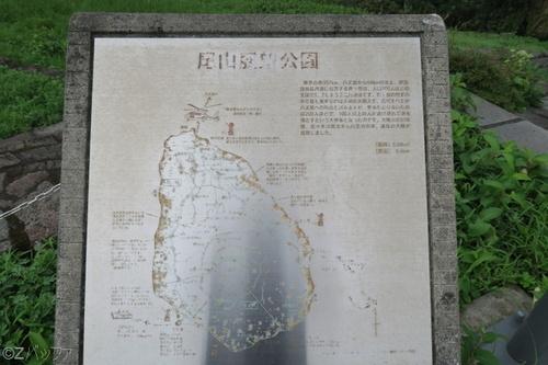 尾山展望公園プレート