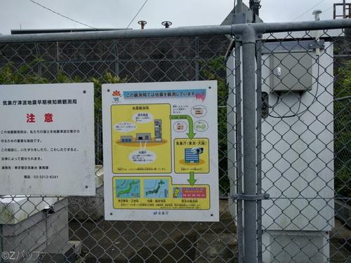 青ヶ島の地震観測所