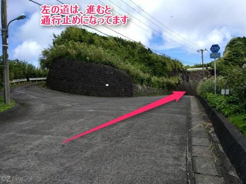 青ヶ島、内山への道のりと行き方