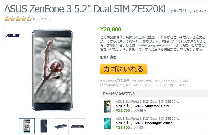 zenfone3 EXPANSYS