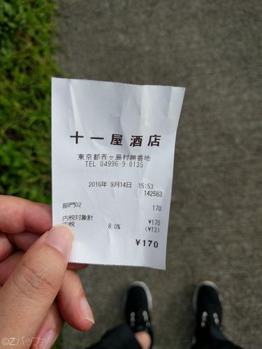 青ヶ島十一屋酒店の領収書