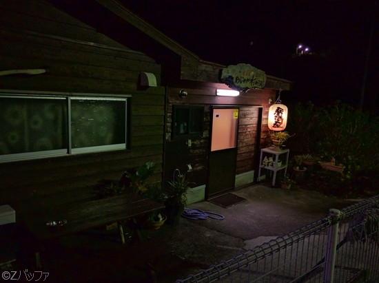 青ヶ島の居酒屋杉の沢