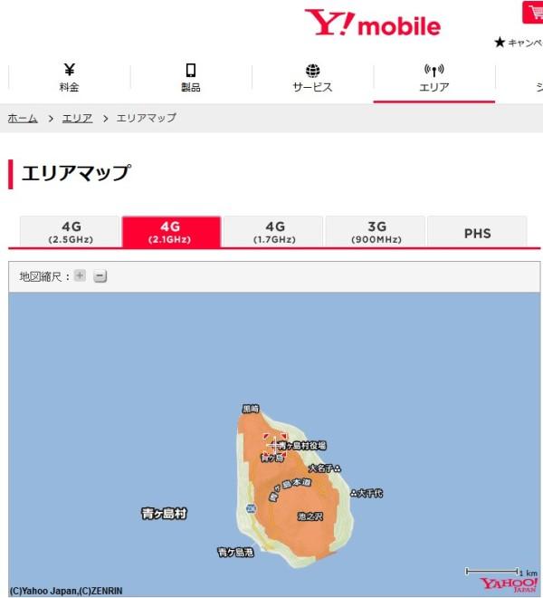 青ヶ島でのワイモバイル通信エリア