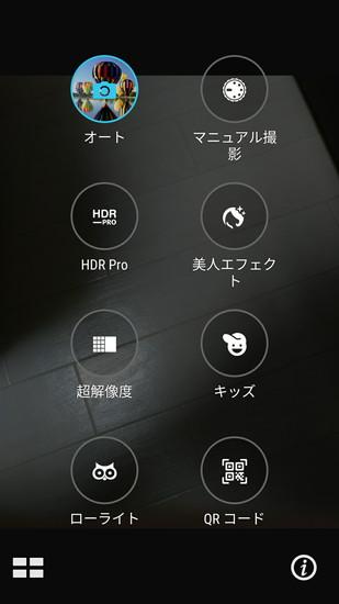Zenfone3カメラのモード
