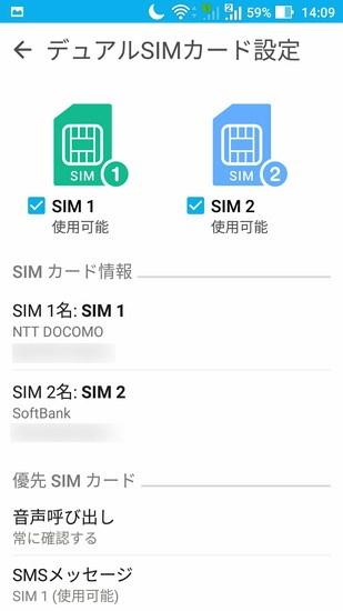 Zenfone3のデュアルSIMデュアルスタンバイ