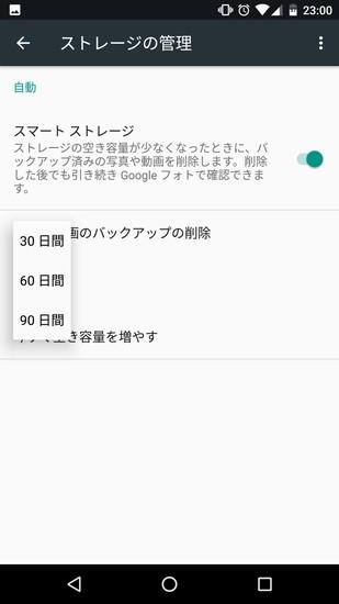 Android 7.1の新機能スマートストレージ機能の設定
