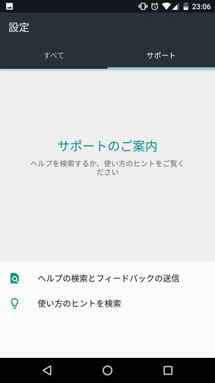 Android 7.1の設定画面