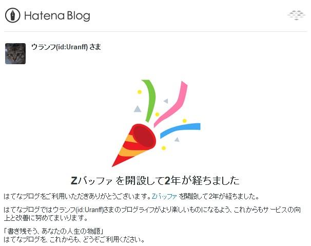 はてなブログ開設2周年
