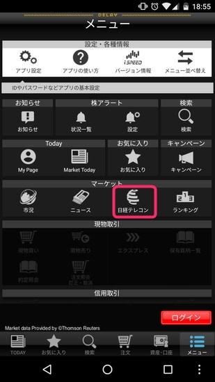日経テレコンと楽天証券アプリ