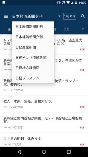 日経テレコン21のスマホアプリ画面