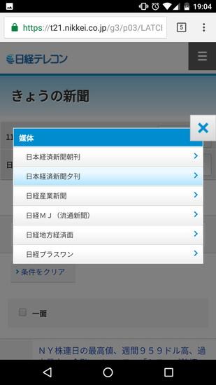 日経新聞以外に日経MJも読める日経テレコン