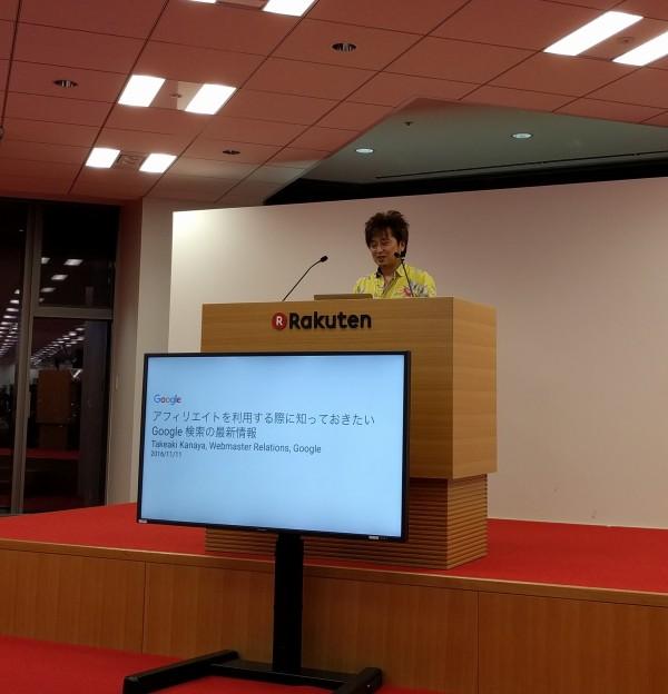 グーグル検索セミナー講師の金谷武明