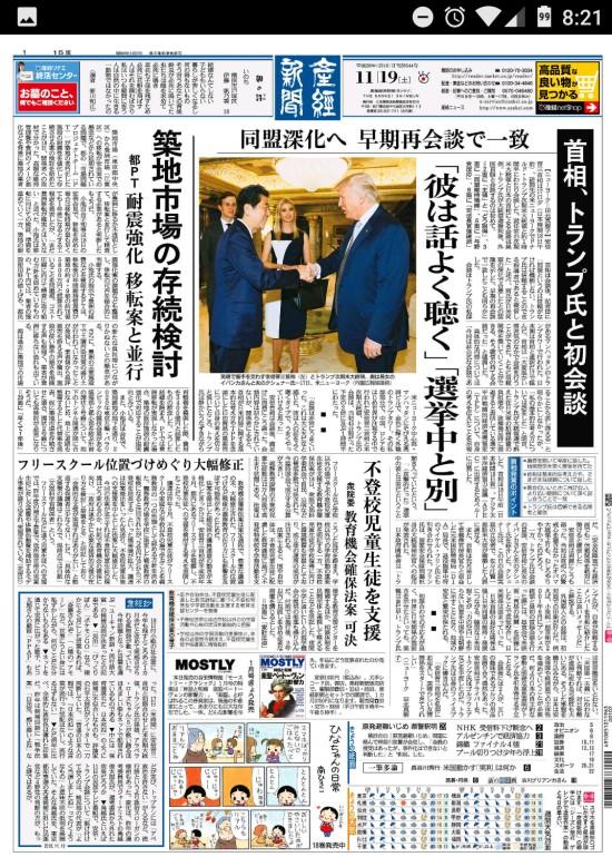 無料で産経新聞の紙面が読める