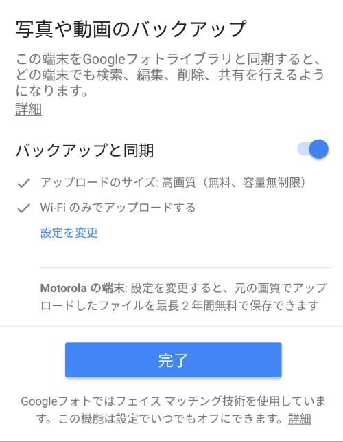 Moto ZはGoogleフォトが無制限
