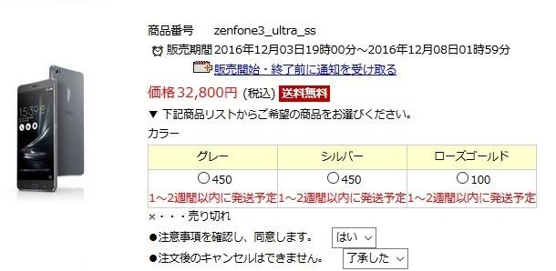 楽天市場 Zenfone3 Ultra半額セール