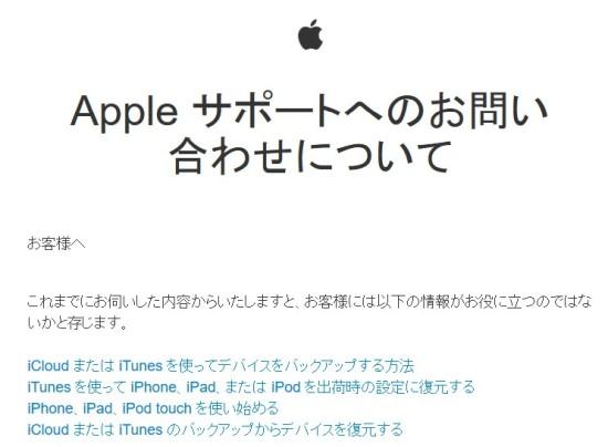 iTunesを使ったiPhoneの復元
