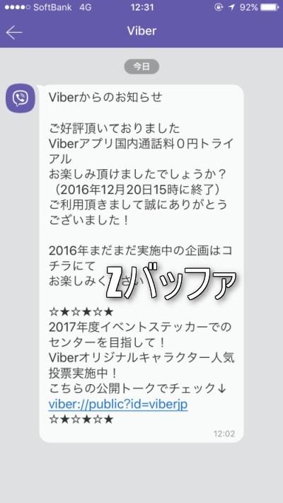 Viberの無料通話トライアル終了