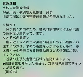 iPhone7緊急速報メール