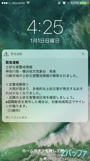 2017年元旦川崎市の緊急速報誤報メール