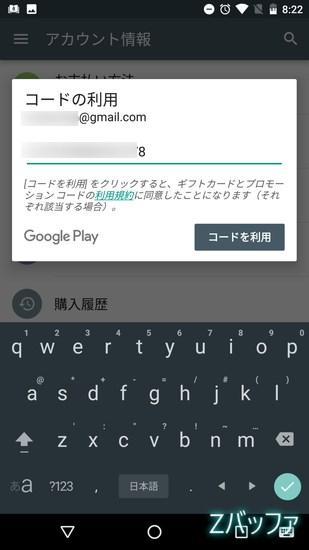 Google Playでのクーポンコード利用手順