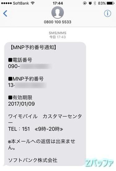 ワイモバイルからMNP予約番号を取得したときのSMS