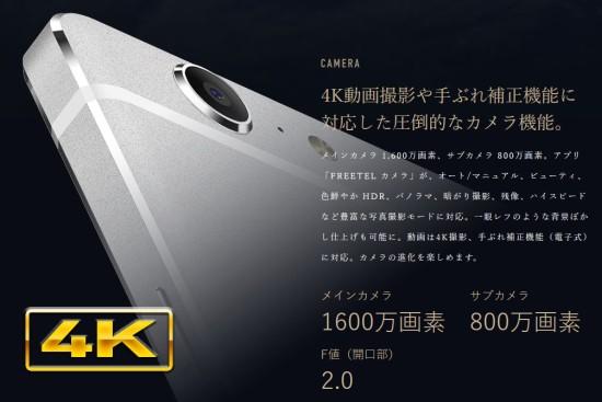 FREETEL KIWAMI 2のカメラスペック