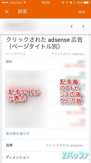 記事別のアドセンス広告クリック数を確認する方法