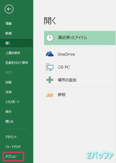 Excel2016のフォント変更