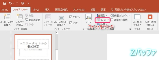 PowerPoint2016の初期フォント変更方法