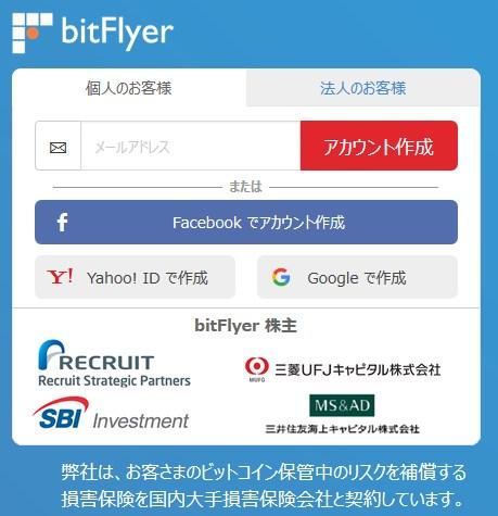 bitFlyerアカウント作成