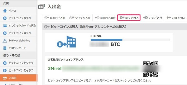 bitFlyerでのビットコイン受取方法