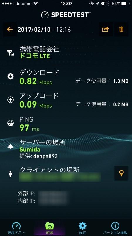 LINEモバイルの通信速度が遅くなった
