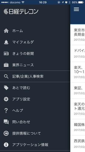 日経テレコン21のスマホアプリ