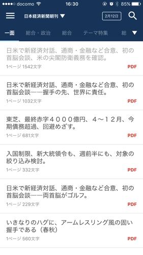 日経テレコン21のアプリで日経新聞を読む