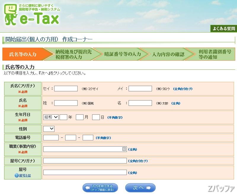 e-Taxの開始届申請