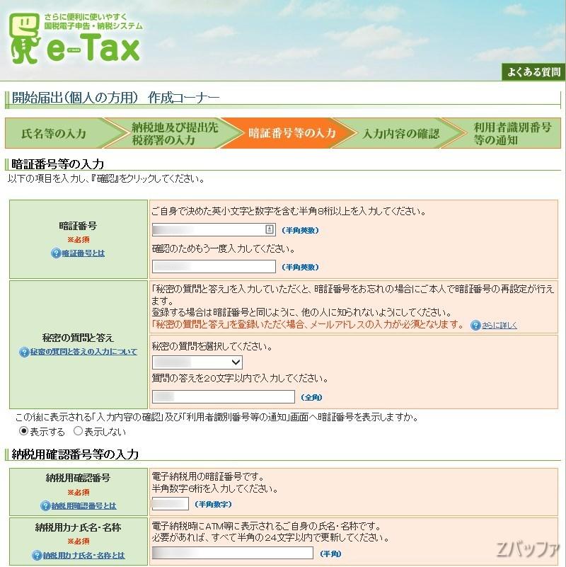e-Tax用の暗証番号と納税用確認番号設定