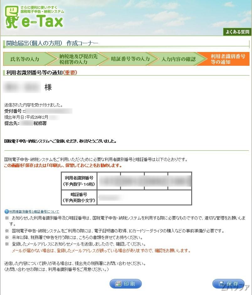e-Tax確定申告用の利用者識別番号取得