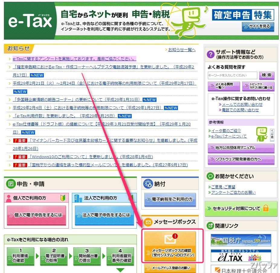 e-Taxのサイトで確定申告の状況を確認