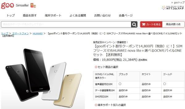 Huawei nova liteのキャンペーン