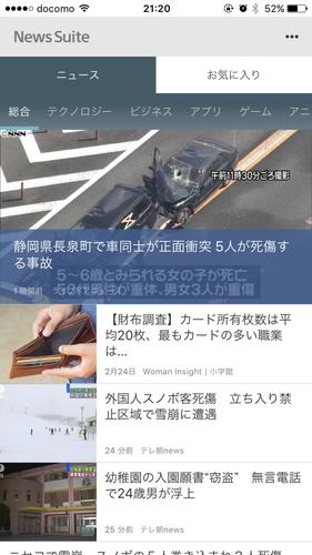 ソニーのニュースアプリ