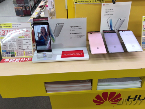Huawei novaの販売価格