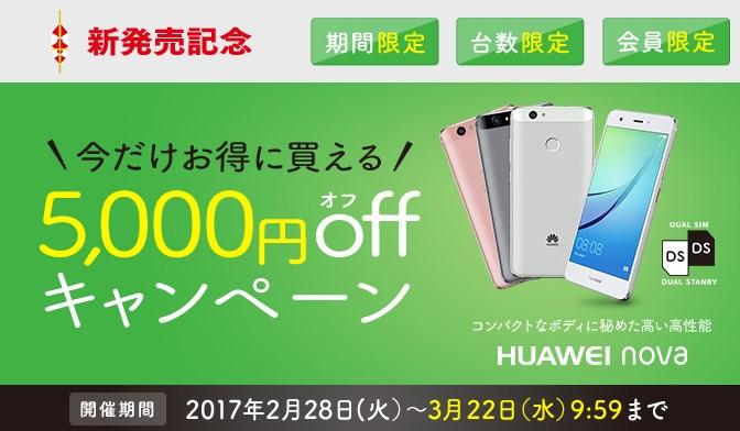 Huawei nova 最安特価