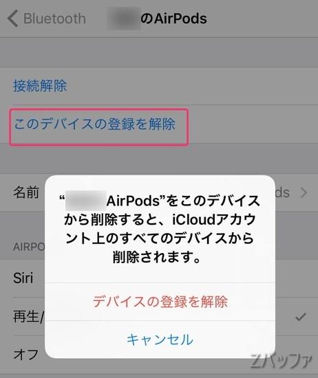 AirPodsとiPhoneの接続解除方法