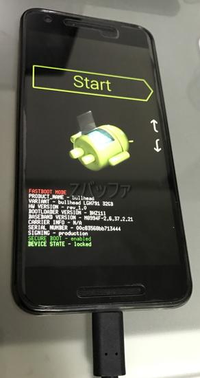 Nexus5XをUSBデバッグ