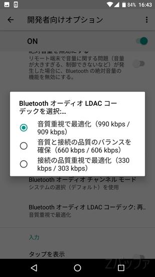 AndroidがLDACコーデックに対応